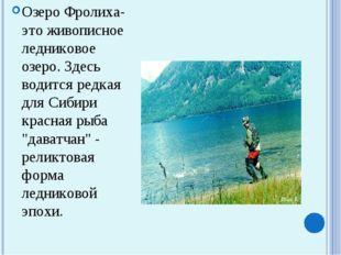 Озеро Фролиха- это живописное ледниковое озеро. Здесь водится редкая для Сиб