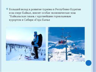 Большой вклад в развитие туризма в Республике Бурятия и на озере Байкал, вно
