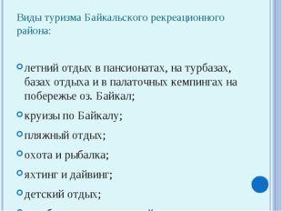 Виды туризма Байкальского рекреационного района:  летний отдых в пансионата