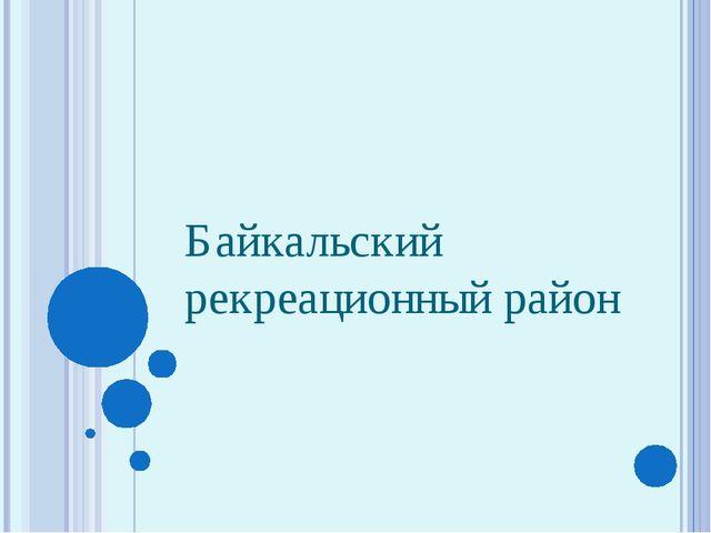 Байкальский рекреационный район