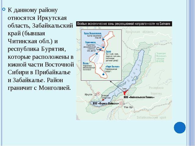 К данному району относятся Иркутская область, Забайкальский край (бывшая Чит...