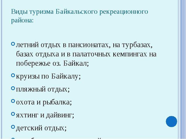 Виды туризма Байкальского рекреационного района:  летний отдых в пансионата...