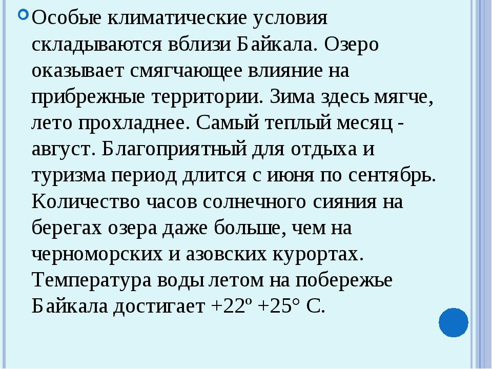 Особые климатические условия складываются вблизи Байкала. Озеро оказывает см...