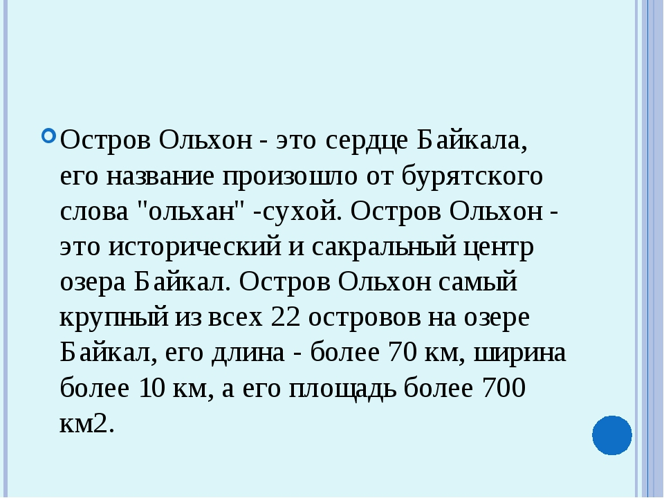 Остров Ольхон - это сердце Байкала, его название произошло от бурятского сло...