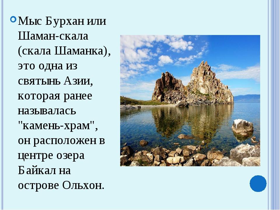 Мыс Бурхан или Шаман-скала (скала Шаманка), это одна из святынь Азии, котора...