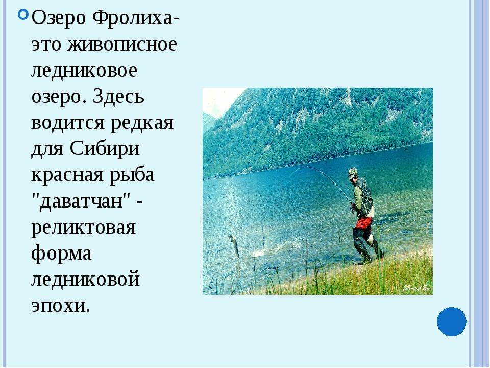 Озеро Фролиха- это живописное ледниковое озеро. Здесь водится редкая для Сиб...
