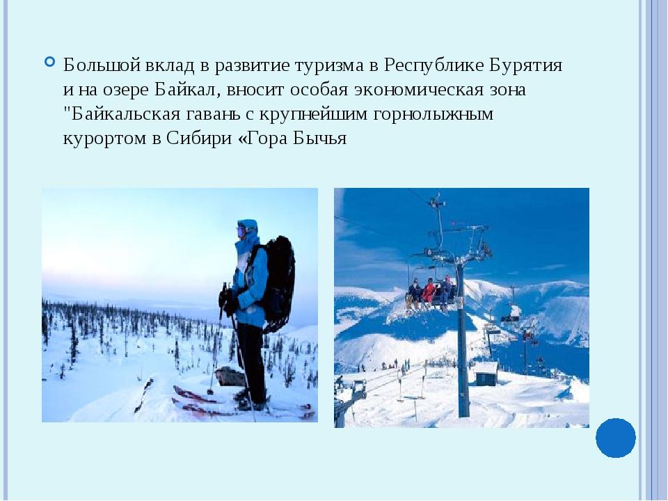 Большой вклад в развитие туризма в Республике Бурятия и на озере Байкал, вно...