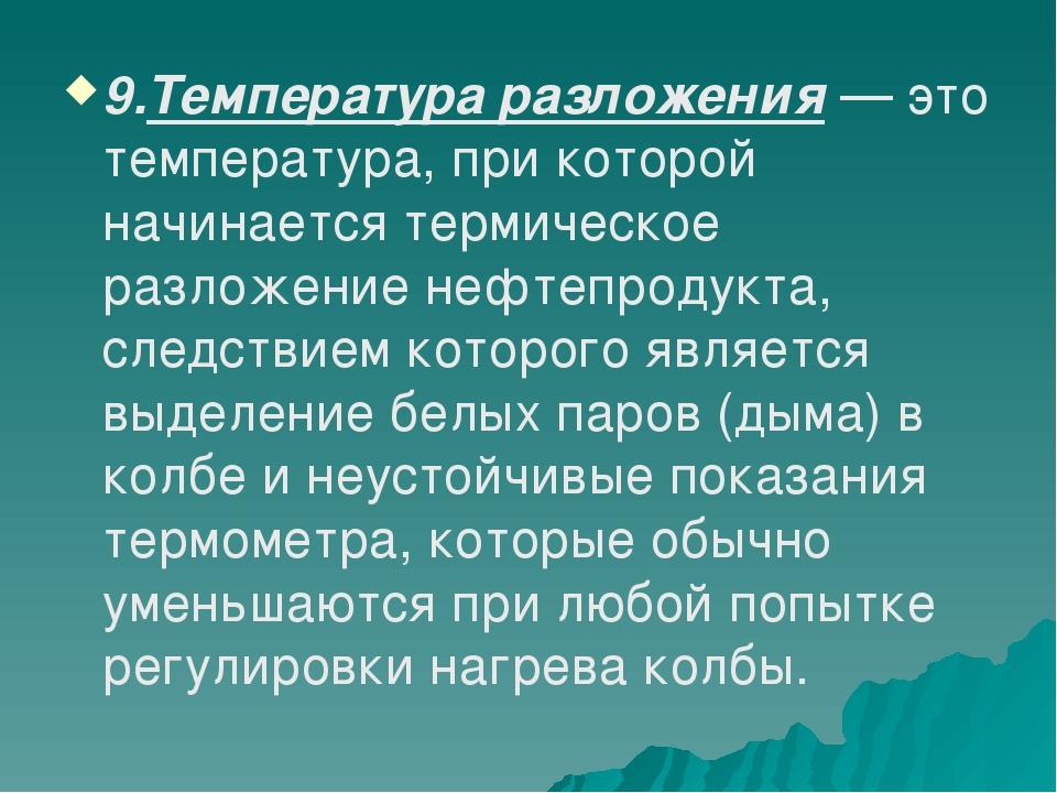 9.Температура разложения — это температура, при которой начинается термическо...