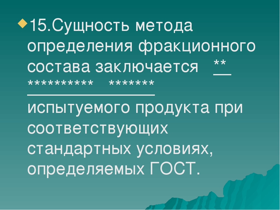 15.Сущность метода определения фракционного состава заключается ** **********...