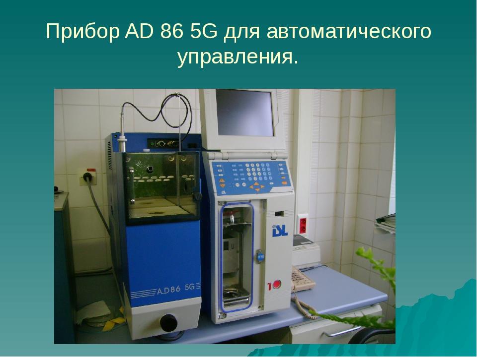 Прибор AD 86 5G для автоматического управления.