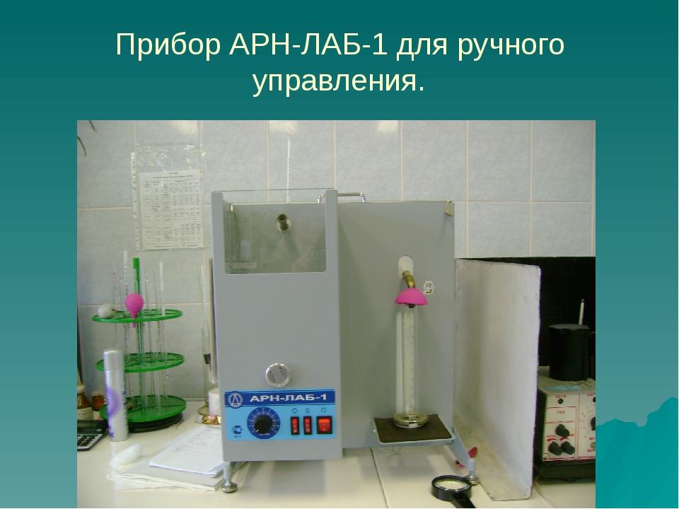 Прибор АРН-ЛАБ-1 для ручного управления.