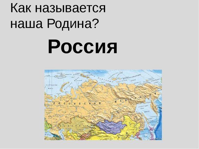 Как называется наша Родина? Россия