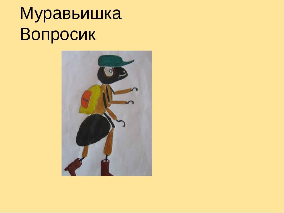 Муравьишка Вопросик