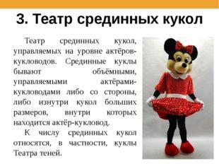 3. Театр срединных кукол Театр срединных кукол, управляемых на уровне актёров