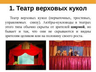 1. Театр верховых кукол Театр верховых кукол (перчаточных, тростевых, управля