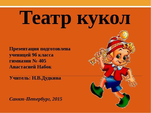 Театр кукол Презентация подготовлена ученицей 9б класса гимназии № 405 Анаста...
