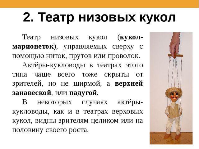 2. Театр низовых кукол Театр низовых кукол (кукол-марионеток), управляемых св...
