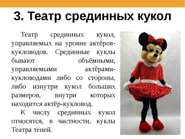 3. Театр срединных кукол Театр срединных кукол, управляемых на уровне актёров...