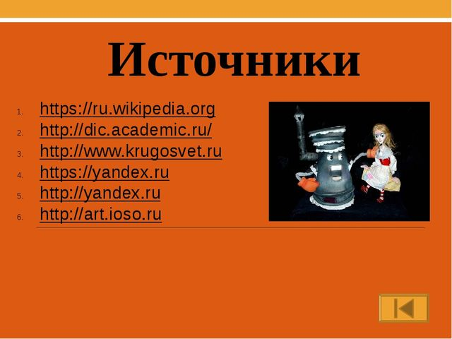 Источники https://ru.wikipedia.org http://dic.academic.ru/ http://www.krugos...
