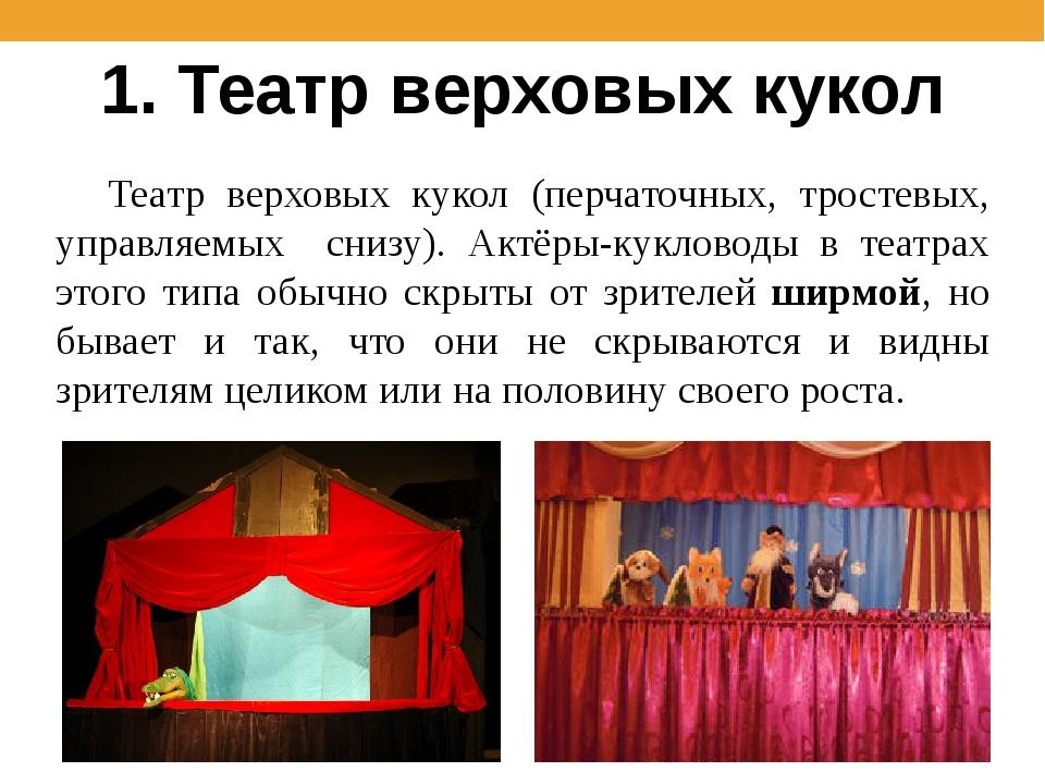 1. Театр верховых кукол Театр верховых кукол (перчаточных, тростевых, управля...