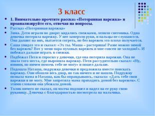3 класс 1. Внимательно прочтите рассказ «Потерянная варежка» и проанализируйт
