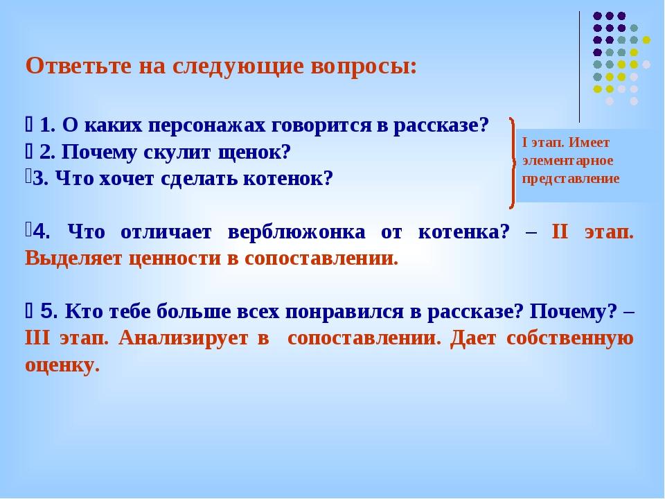 Ответьте на следующие вопросы:  1. О каких персонажах говорится в рассказе?...