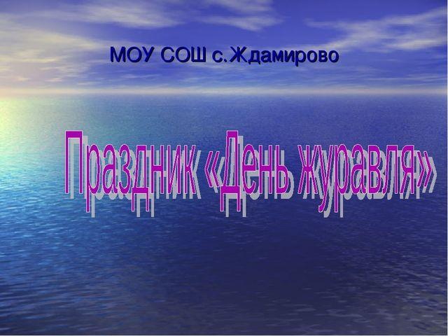 МОУ СОШ с.Ждамирово