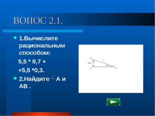 ВОПОС 2.1. 1.Вычислите рациональным способом: 5,5 * 9,7 + +5,5 *0,3.  2.Найд