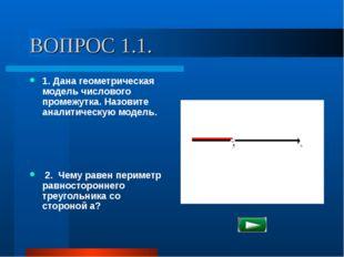 ВОПРОС 1.1. 1. Дана геометрическая модель числового промежутка. Назовите анал