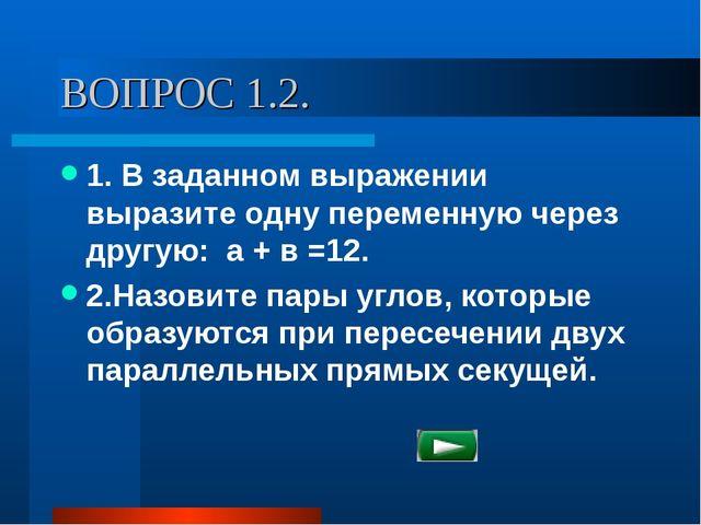 ВОПРОС 1.2. 1. В заданном выражении выразите одну переменную через другую: а...