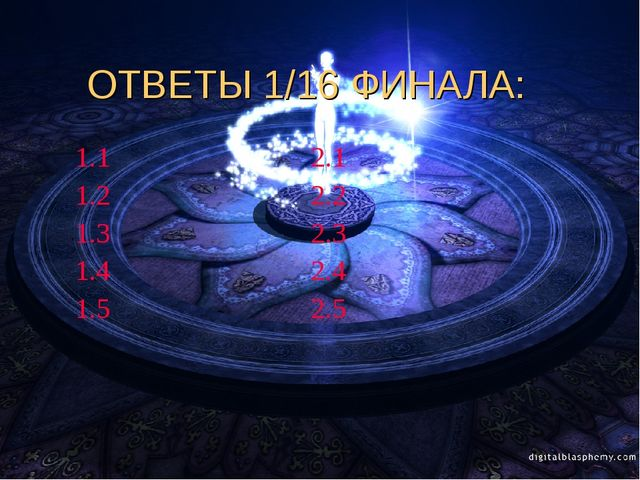 ОТВЕТЫ 1/16 ФИНАЛА: 1.1 2.1 1.2 2.2 1.3 2.3 1.4 2.4 1.5 2.5