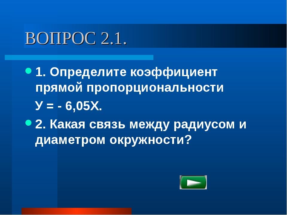 ВОПРОС 2.1. 1. Определите коэффициент прямой пропорциональности У = - 6,05Х....