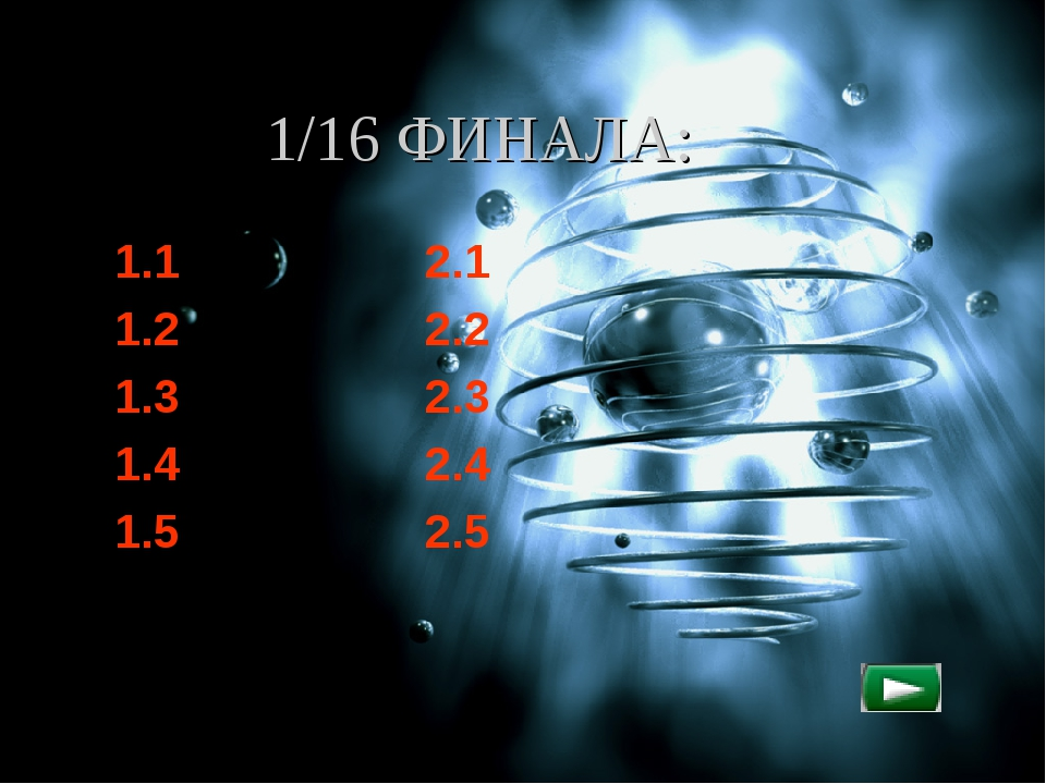 1/16 ФИНАЛА: 1.1 2.1 1.2 2.2 1.3 2.3 1.4 2.4 1.5 2.5