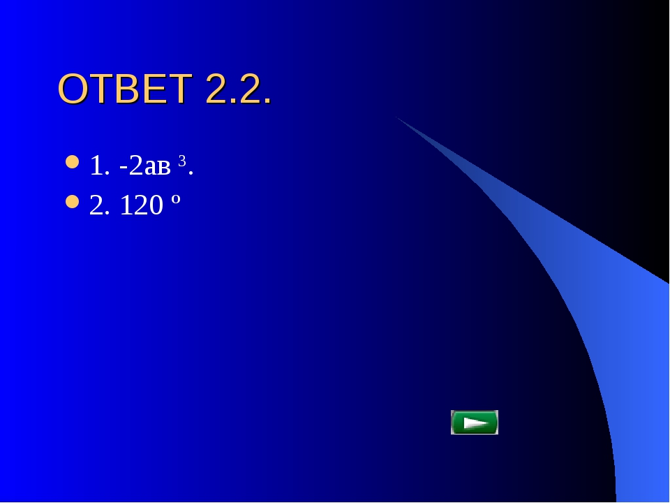 ОТВЕТ 2.2. 1. -2ав 3. 2. 120 º