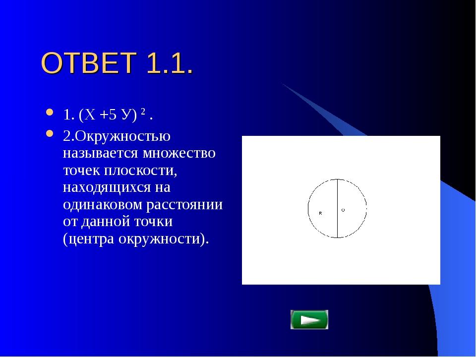 ОТВЕТ 1.1. 1. (Х +5 У) 2 . 2.Окружностью называется множество точек плоскости...