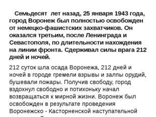Cемьдесят  лет назад, 25 января 1943 года, город Воронеж был полностью освобо