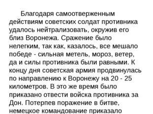 Благодаря самоотверженным действиям советских солдат противника удалось нейтр
