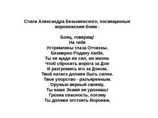 Стихи Александра Безыменского, посвященные воронежским боям -  Б