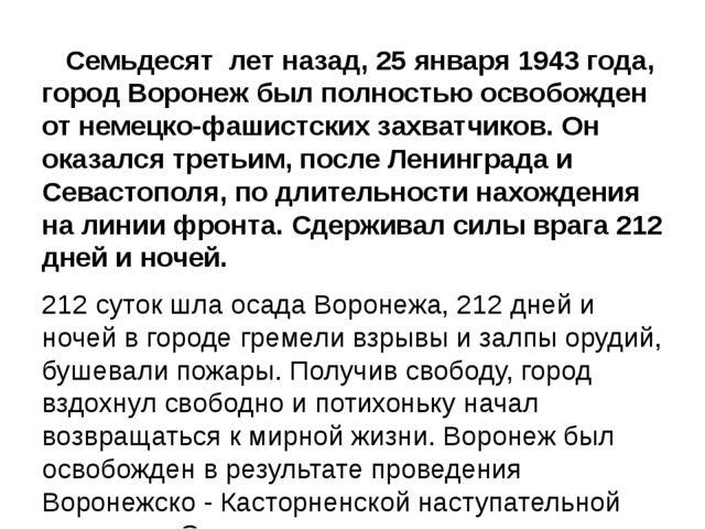 Cемьдесят  лет назад, 25 января 1943 года, город Воронеж был полностью освобо...