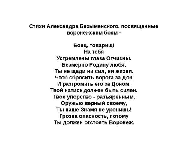 Стихи Александра Безыменского, посвященные воронежским боям -  Б...
