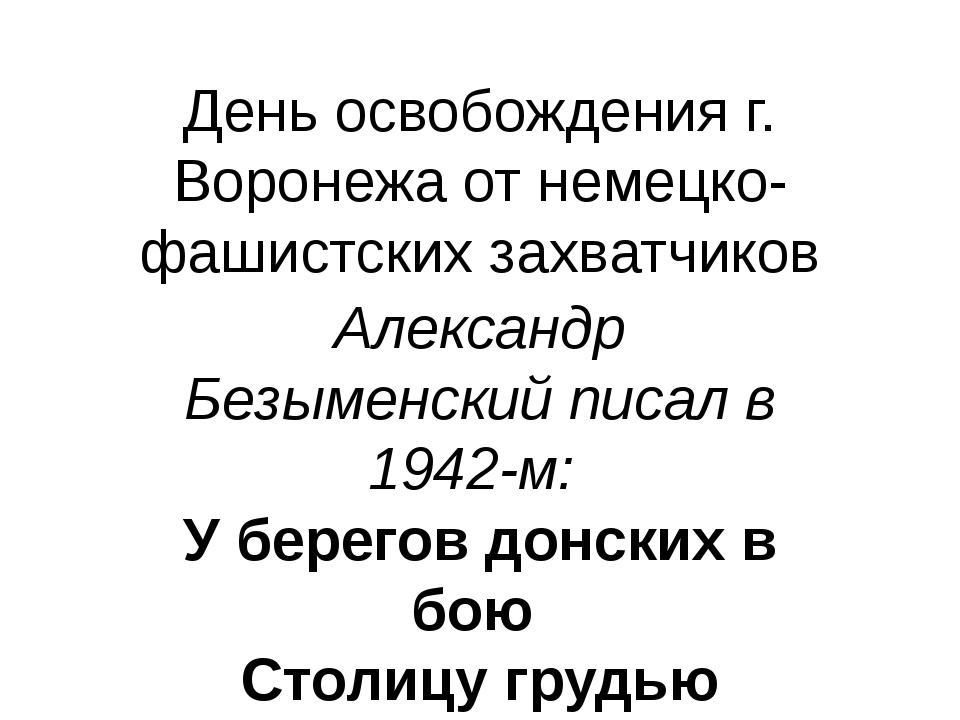 День освобождения г. Воронежа от немецко-фашистских захватчиков  Александр Б...