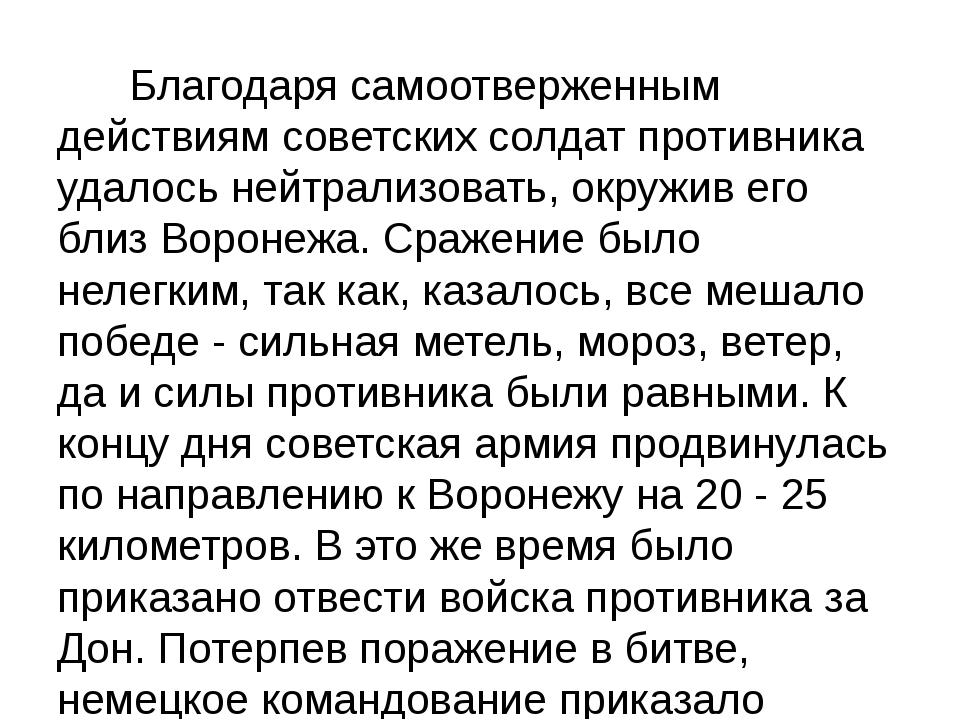 Благодаря самоотверженным действиям советских солдат противника удалось нейтр...