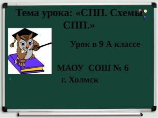 Тема урока: «СПП. Схемы СПП.» Урок в 9 А классе МАОУ СОШ № 6 г. Холмск