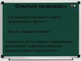 Ответьте на вопросы Как выражена зависимость одного предложения от другого?