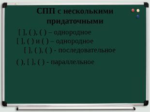 СПП с несколькими придаточными  [ ], ( ), ( )– однородное [ ], ( ) и ( )–