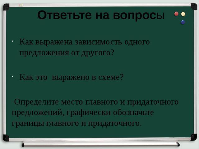 Ответьте на вопросы Как выражена зависимость одного предложения от другого?...