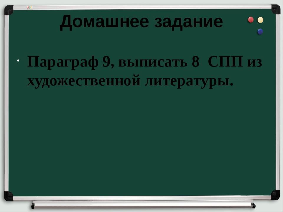 Домашнее задание Параграф 9, выписать 8 СПП из художественной литературы.
