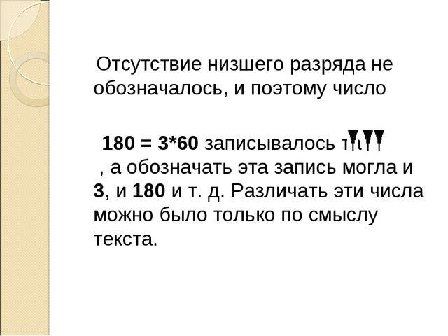 Отсутствие низшего разряда не обозначалось, и поэтому число 180 = 3*60 запис...