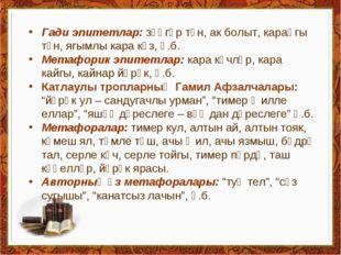 Гади эпитетлар: зәңгәр төн, ак болыт, караңгы төн, ягымлы кара күз, һ.б. Мета