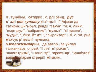 Г.Тукайның сатирик әсәрләрендә рус сүзләрен куллану күзәтелә. Г.Афзал да сат
